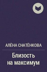 Алёна Снатёнкова - Близость на максимум