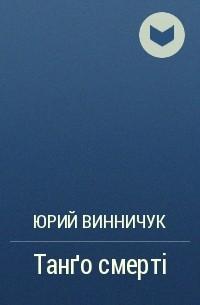 Юрий Винничук - Танґо смерті