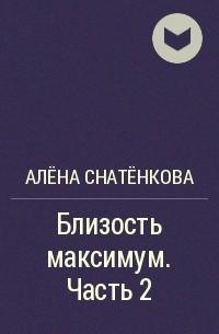 Алёна Снатёнкова - Близость максимум. Часть 2