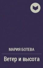 Мария Ботева - Ветер и высота