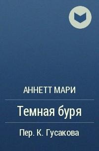 Аннетт Мари - Темная буря