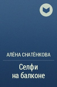 Алёна Снатёнкова - Селфи на балконе