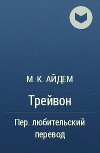 М. К. Айдем - Трейвон