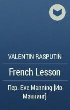 Валентин Распутин - French Lesson