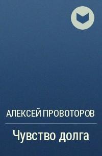 Алексей Провоторов - Чувство долга