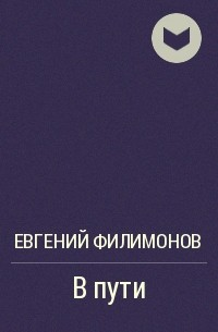 Евгений Филимонов - В пути
