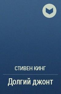 Стивен Кинг - Долгий джонт