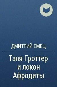 Дмитрий Емец - Таня Гроттер и локон Афродиты