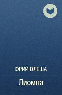 Юрий Олеша - Лиомпа