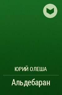 Юрий Олеша - Альдебаран