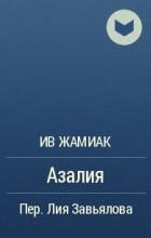 Ив Жамиак - Азалия