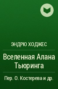 Эндрю Ходжес - Вселенная Алана Тьюринга