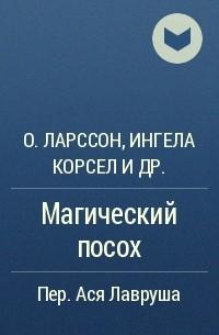 - PAX. Магический посох