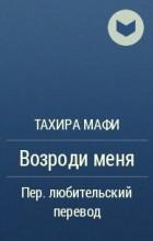 Тахира Мафи - Возроди меня