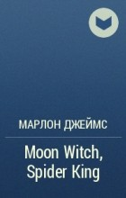 Марлон Джеймс - Moon Witch, Night Devil