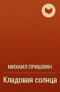 Михаил Пришвин - Кладовая солнца