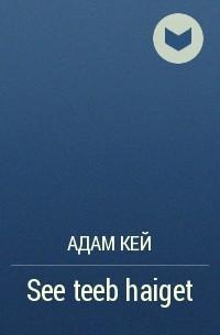 Адам Кей - See teeb haiget