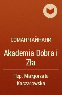 Соман Чайнани - Akademia Dobra i Zła