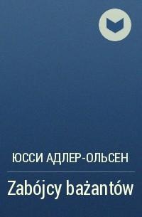 Юсси Адлер-Ольсен - Zab?jcy bażant?w