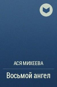 Ася Михеева - Восьмой ангел