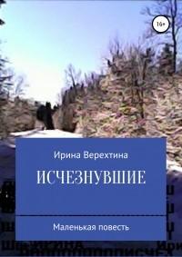 Ирина Верехтина - Исчезнувшие