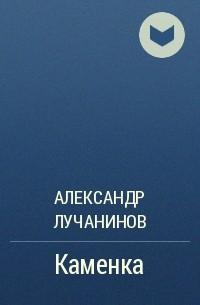 Александр Лучанинов - Каменка
