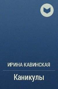 Ирина Кавинская - Каникулы