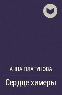 Анна Платунова - Сердце химеры