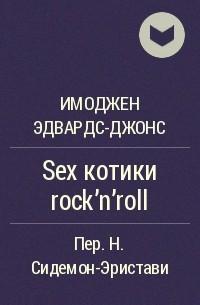 Имоджен Эдвардс-Джонс - Sex котики rock'n'roll
