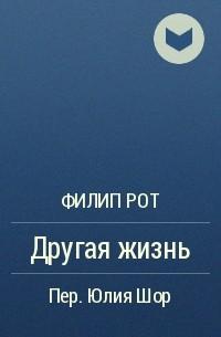 Филип Рот - Другая жизнь