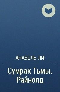 Анабель Ли - Сумрак Тьмы. Райнолд