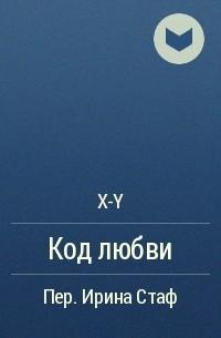 X-Y - Код любви