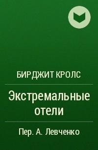 Бирджит Кролс - Экстремальные отели