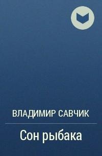 Владимир Савчик - Сон рыбака