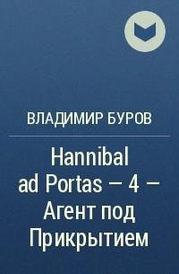 Владимир Буров - Hannibal ad Portas– 4– Агент под Прикрытием