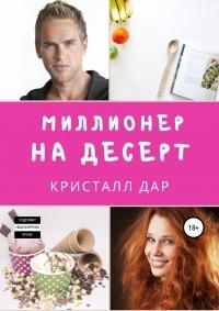 Кристалл Дар - Миллионер на десерт