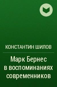 Константин Шилов - Марк Бернес в воспоминаниях современников