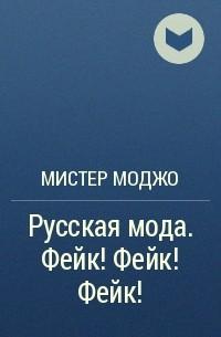 Мистер Моджо - Русская мода. Фейк! Фейк! Фейк!