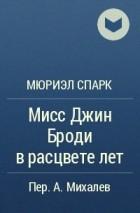 Мюриэл Спарк - Мисс Джин Броди в расцвете лет