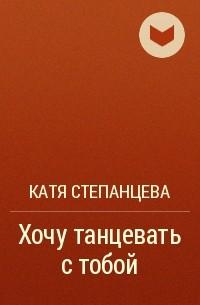 Катя Степанцева - Хочу танцевать с тобой