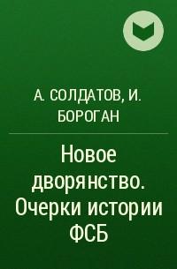 - Новое дворянство. Очерки истории ФСБ