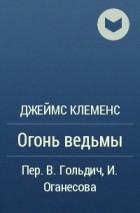 Джеймс Клеменс - Огонь ведьмы