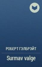 Роберт Гэлбрэйт - Surmav valge