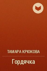 Тамара Крюкова - Гордячка