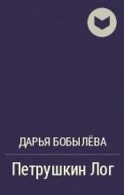 Дарья Бобылёва - Петрушкин Лог