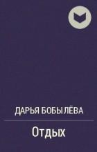 Дарья Бобылёва - Отдых