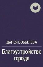 Дарья Бобылёва - Благоустройство города