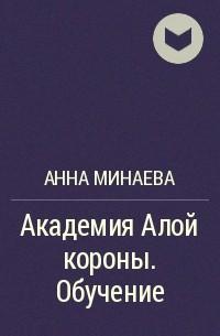 Анна Минаева - Академия Алой короны. Обучение