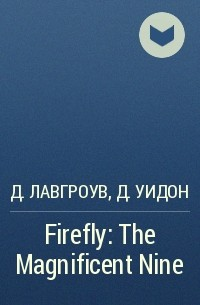 - Firefly: The Magnificent Nine