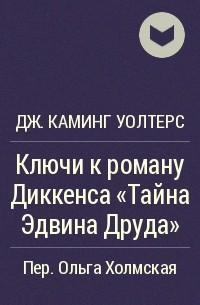 Дж. Каминг Уолтерс - Ключи к роману Диккенса «Тайна Эдвина Друда»